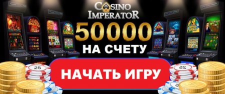 FreePlay или Вся правда о Казино-Император