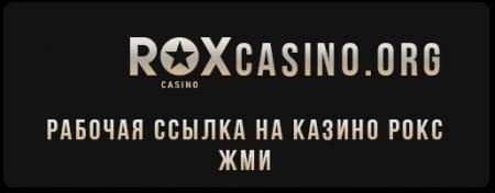 Зеркало Rox казино или Как играть в популярном казино