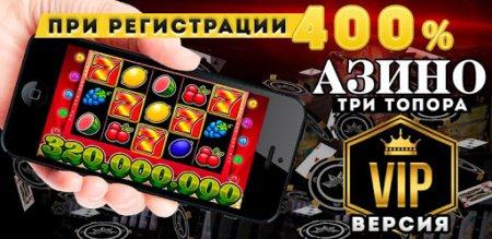 Азимут Три Топора или В чем секрет прибыльной игры