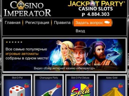 Imperator Casino или Настоящий секрет игры