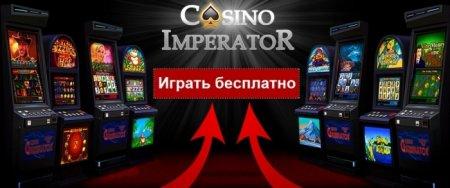 Imperator Casino и его секреты